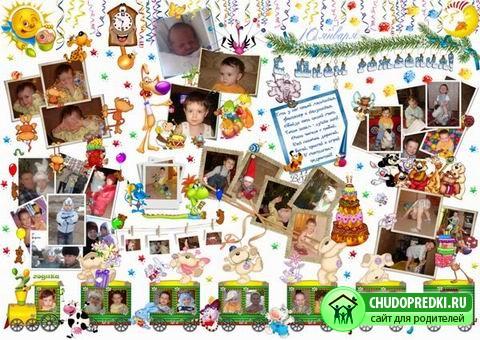 плакат на день рождения фото своими руками